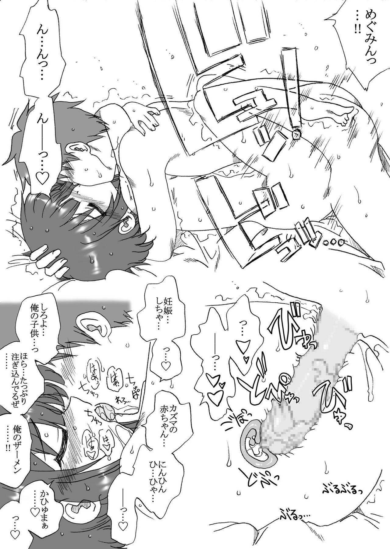 Kawaii bakuretsu musume o te kome ni! 15