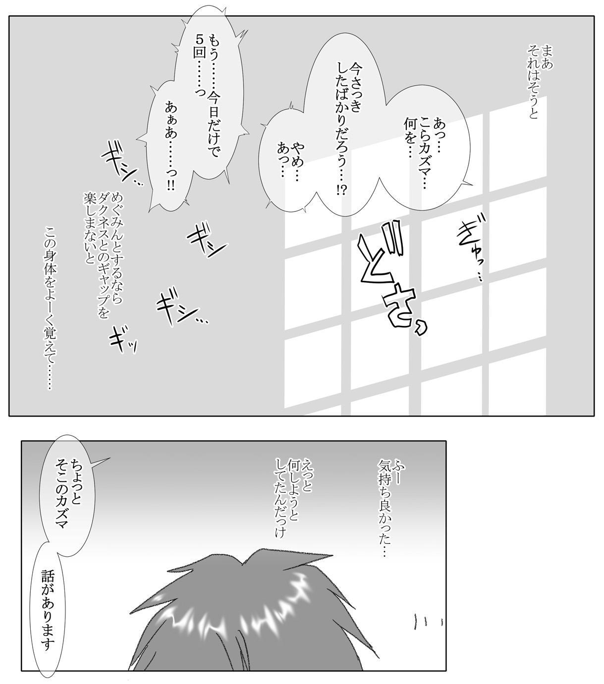 Kawaii bakuretsu musume o te kome ni! 1
