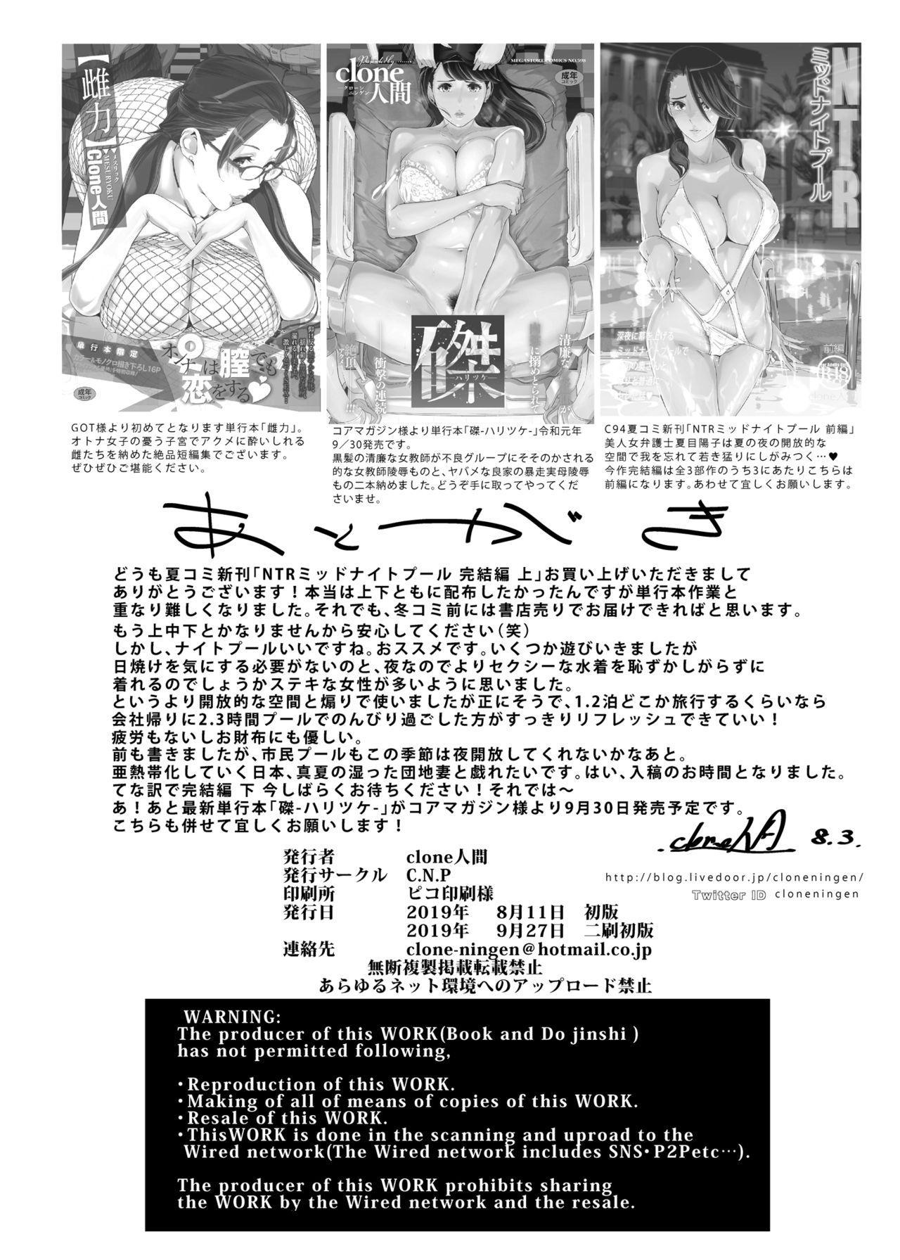 NTR THE MIDNIGHT POOL Kanketsuhen Jou 42