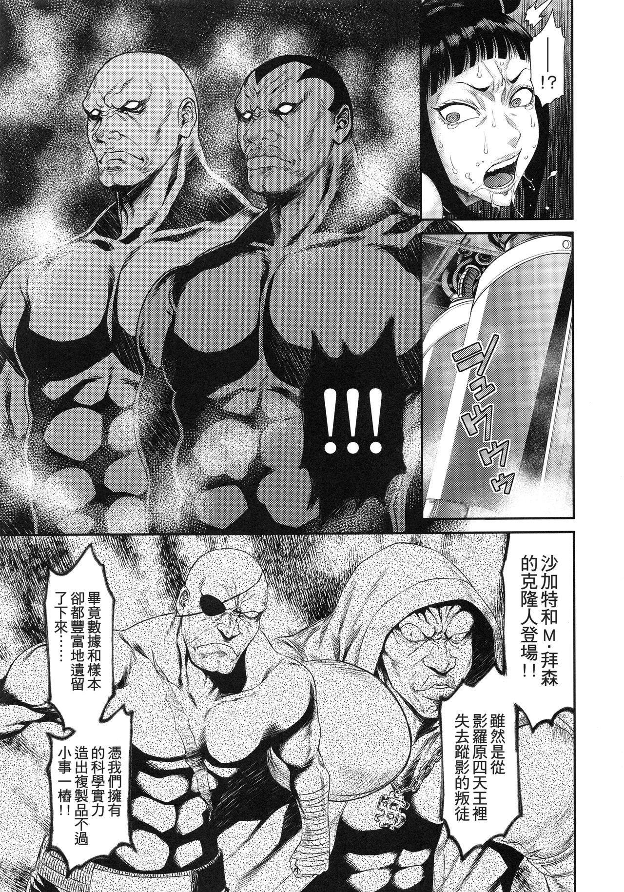 Jaaku - Wicked 8