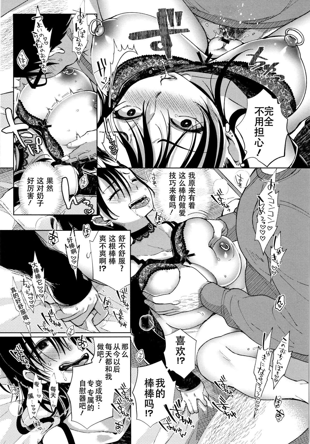 [Achumuchi] Saijaku Gal wa Ikizurai! - The weakest pussy is hard to go.ch.1-3 [Chinese] [战栗的玻璃棒汉化] [Ongoing] 15