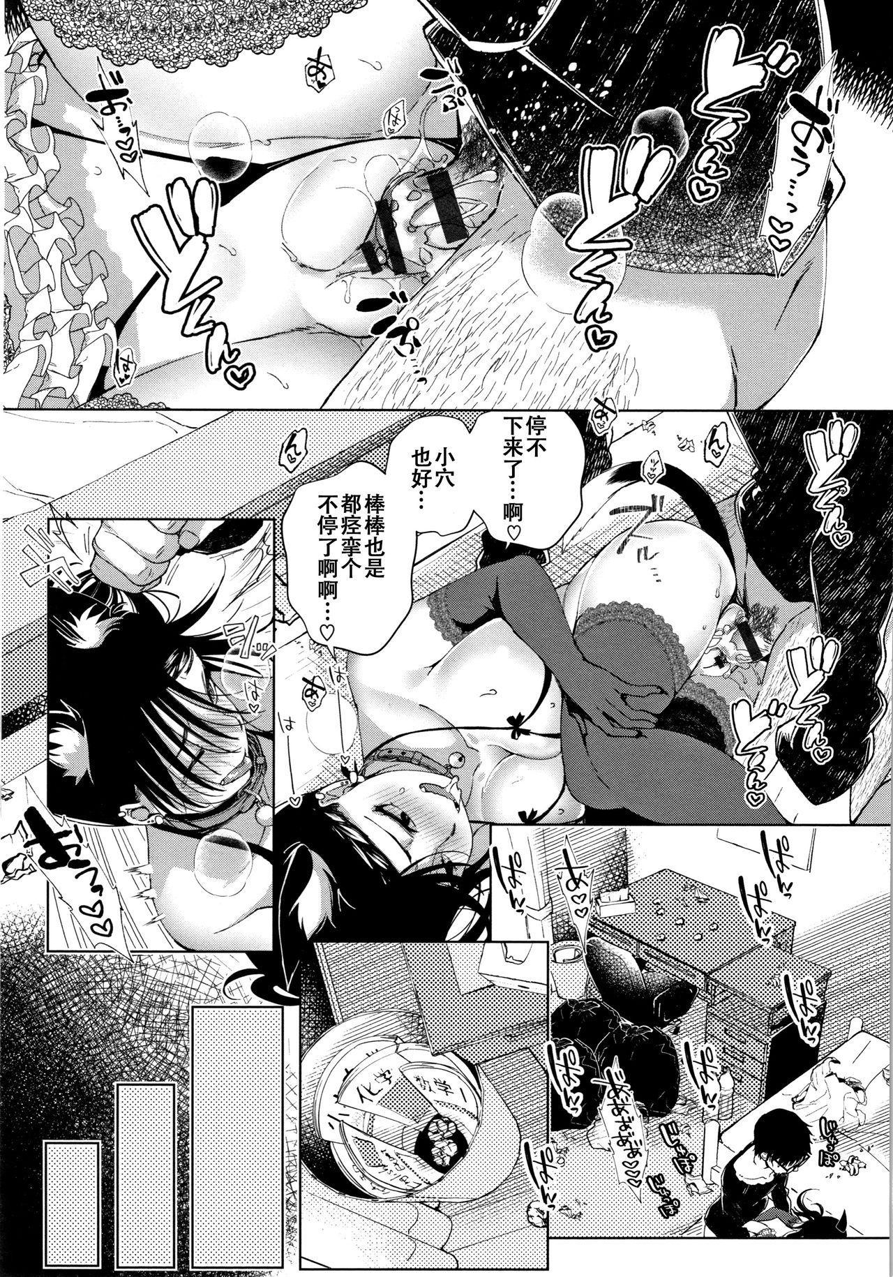 [Achumuchi] Saijaku Gal wa Ikizurai! - The weakest pussy is hard to go.ch.1-3 [Chinese] [战栗的玻璃棒汉化] [Ongoing] 27