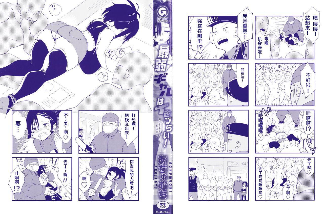 [Achumuchi] Saijaku Gal wa Ikizurai! - The weakest pussy is hard to go.ch.1-3 [Chinese] [战栗的玻璃棒汉化] [Ongoing] 2