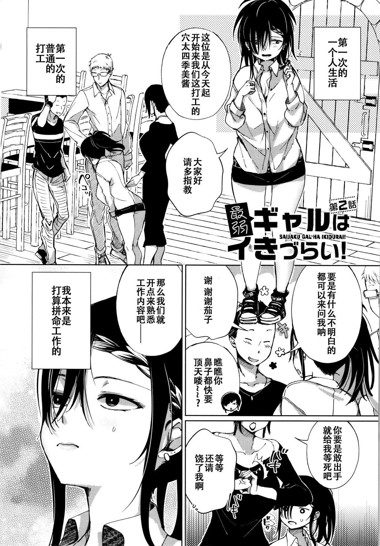 [Achumuchi] Saijaku Gal wa Ikizurai! - The weakest pussy is hard to go.ch.1-3 [Chinese] [战栗的玻璃棒汉化] [Ongoing] 29