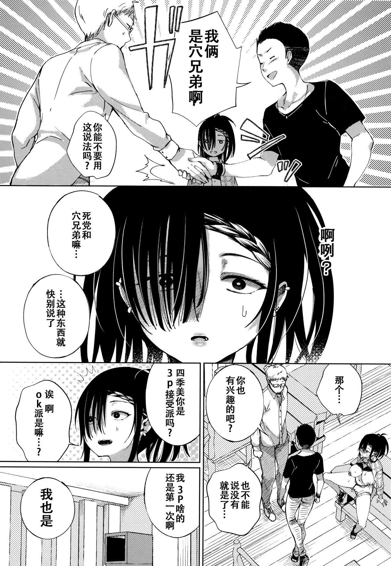 [Achumuchi] Saijaku Gal wa Ikizurai! - The weakest pussy is hard to go.ch.1-3 [Chinese] [战栗的玻璃棒汉化] [Ongoing] 32