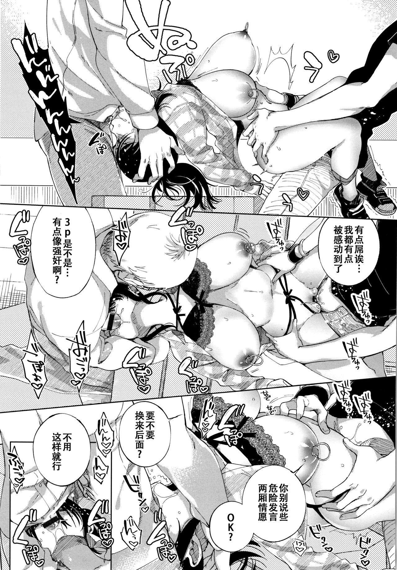 [Achumuchi] Saijaku Gal wa Ikizurai! - The weakest pussy is hard to go.ch.1-3 [Chinese] [战栗的玻璃棒汉化] [Ongoing] 35