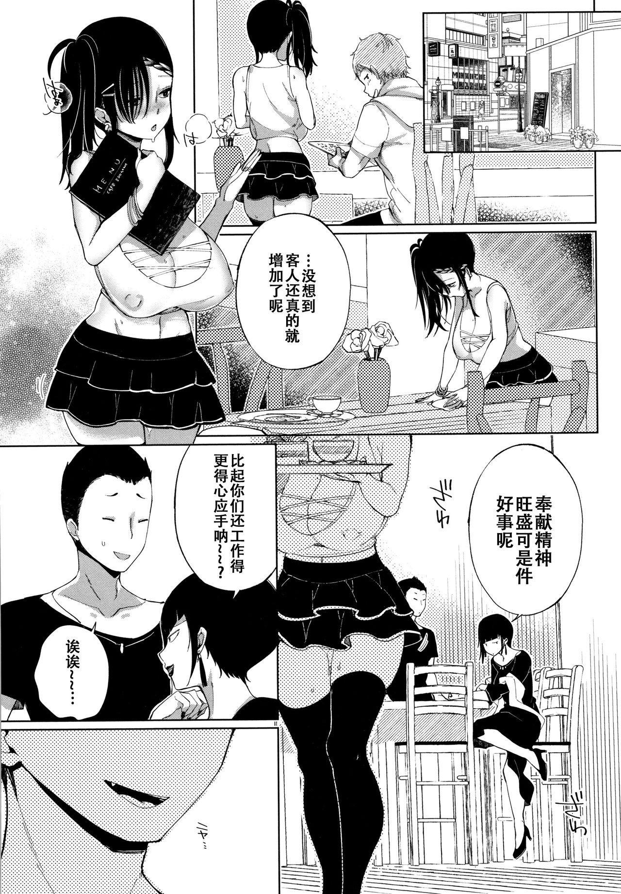 [Achumuchi] Saijaku Gal wa Ikizurai! - The weakest pussy is hard to go.ch.1-3 [Chinese] [战栗的玻璃棒汉化] [Ongoing] 40