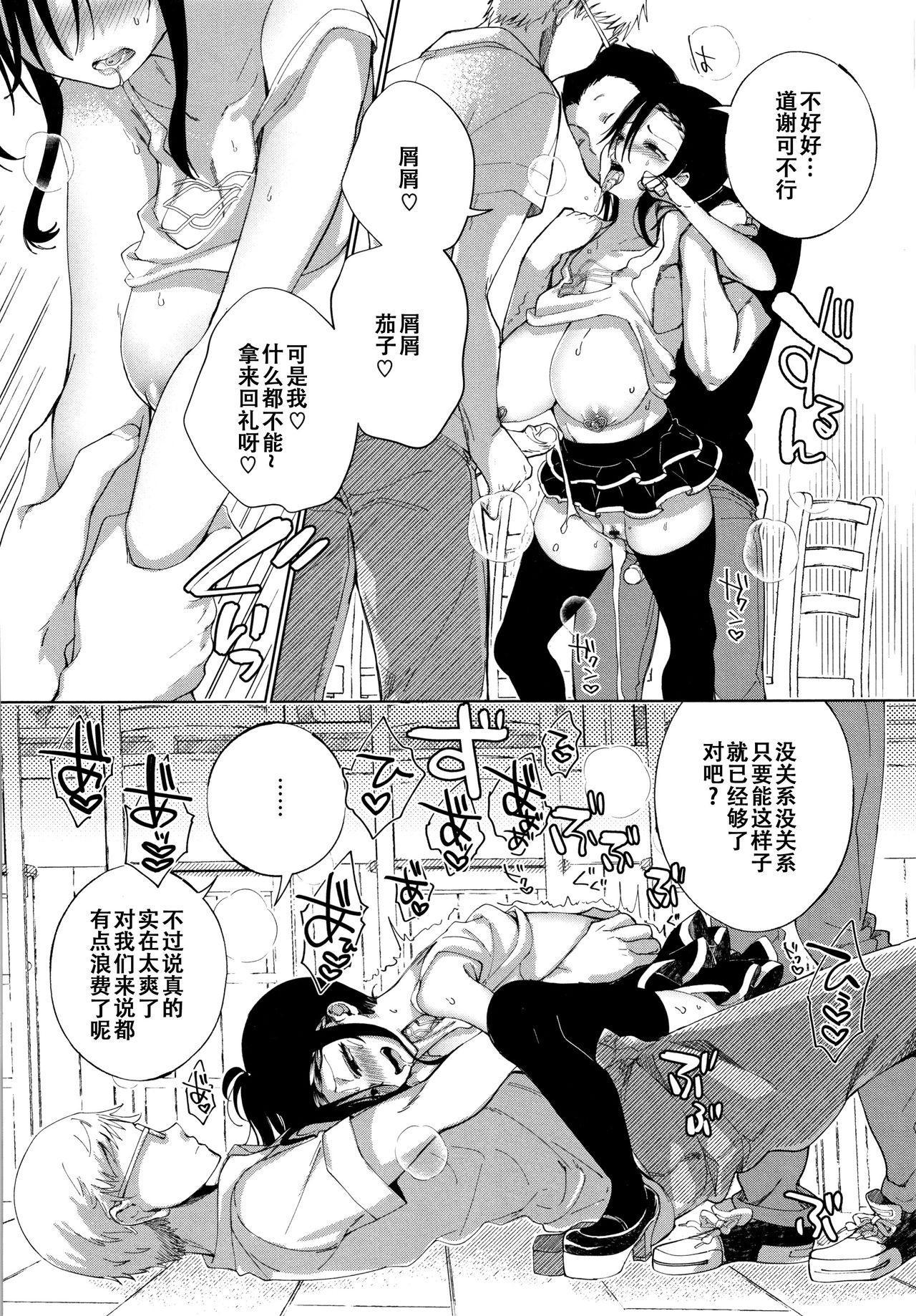 [Achumuchi] Saijaku Gal wa Ikizurai! - The weakest pussy is hard to go.ch.1-3 [Chinese] [战栗的玻璃棒汉化] [Ongoing] 44