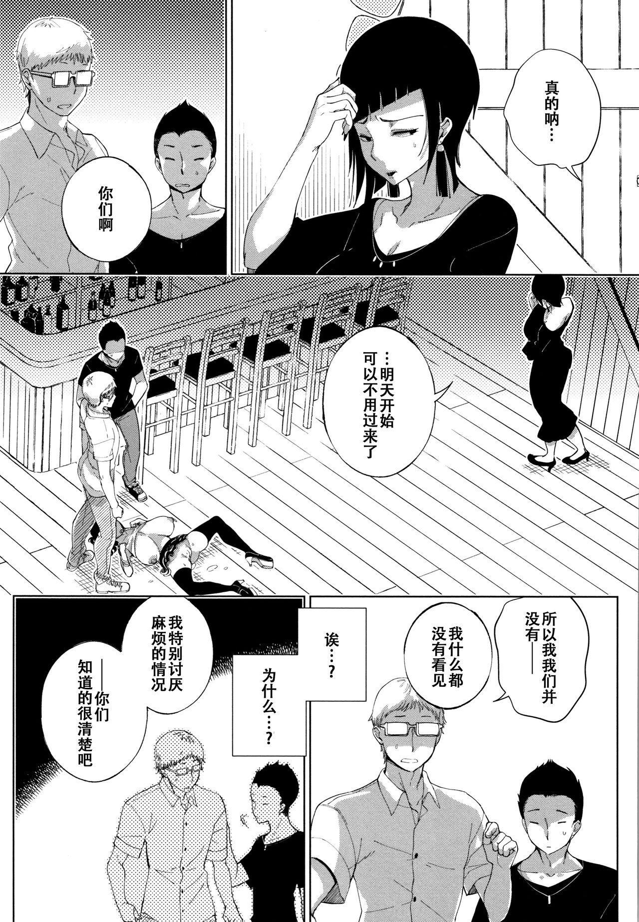 [Achumuchi] Saijaku Gal wa Ikizurai! - The weakest pussy is hard to go.ch.1-3 [Chinese] [战栗的玻璃棒汉化] [Ongoing] 51