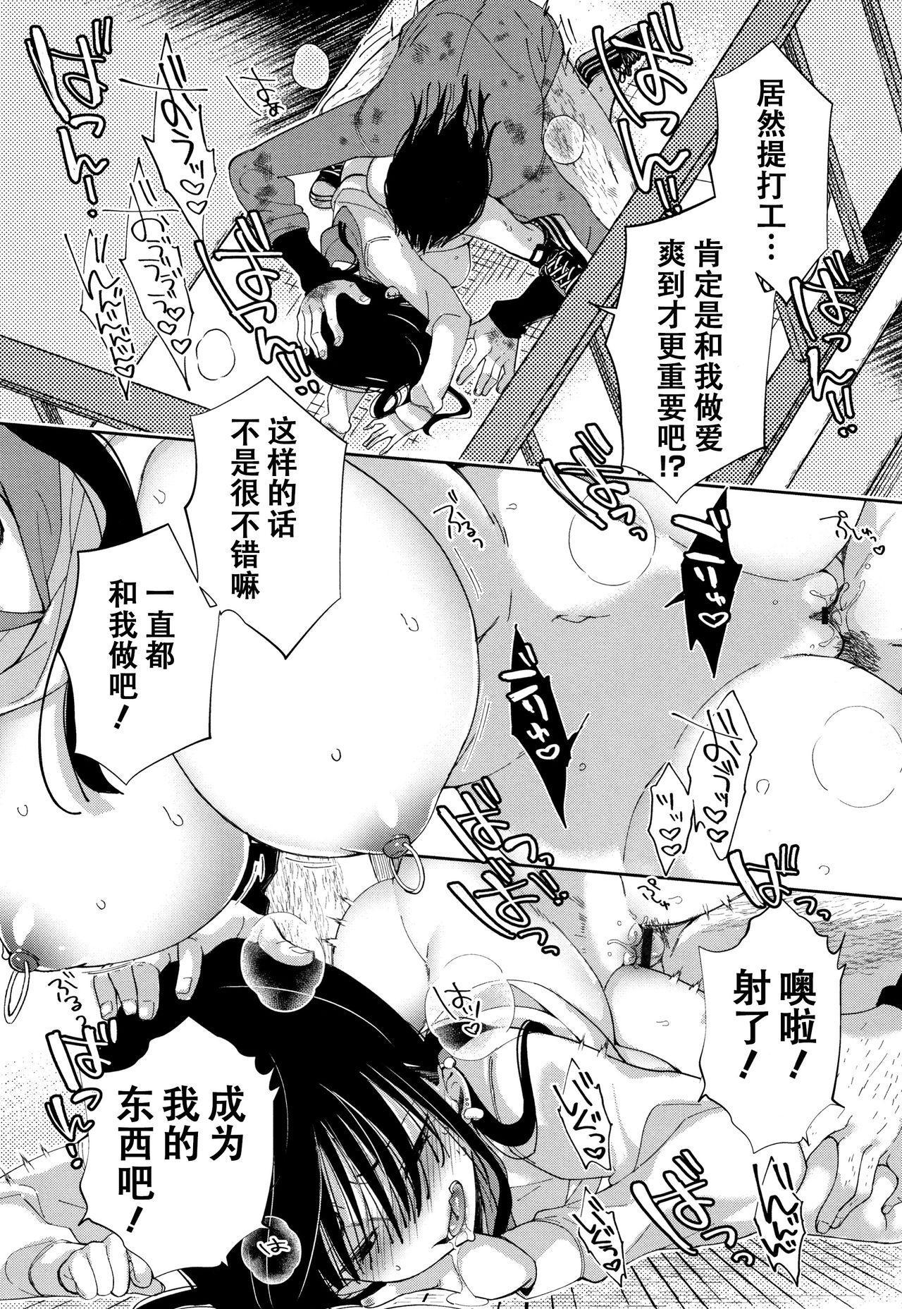 [Achumuchi] Saijaku Gal wa Ikizurai! - The weakest pussy is hard to go.ch.1-3 [Chinese] [战栗的玻璃棒汉化] [Ongoing] 74