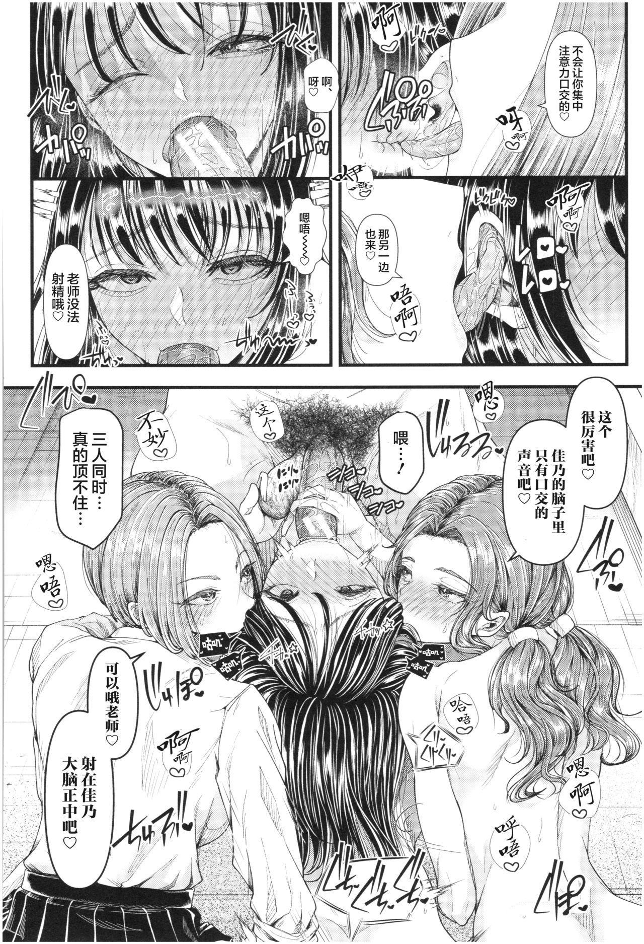 [Aoyama Denchi] Sannenkan no Aoi Haru ~Mesugaki nanka ni Zettai Makenai Sensei~卒業[Chinese]【不可视汉化】 9