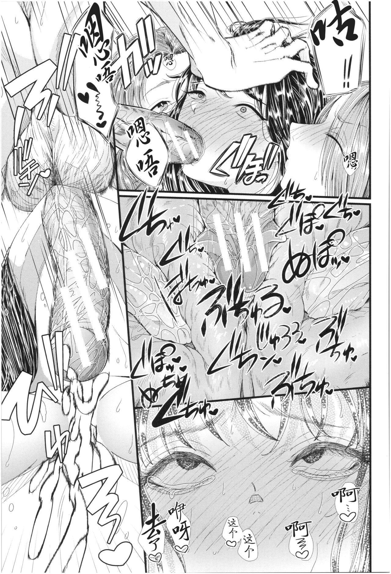 [Aoyama Denchi] Sannenkan no Aoi Haru ~Mesugaki nanka ni Zettai Makenai Sensei~卒業[Chinese]【不可视汉化】 10