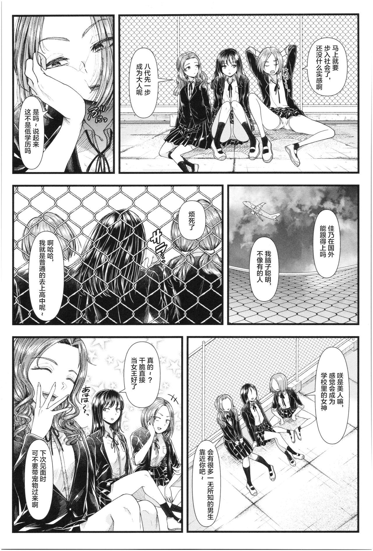 [Aoyama Denchi] Sannenkan no Aoi Haru ~Mesugaki nanka ni Zettai Makenai Sensei~卒業[Chinese]【不可视汉化】 2