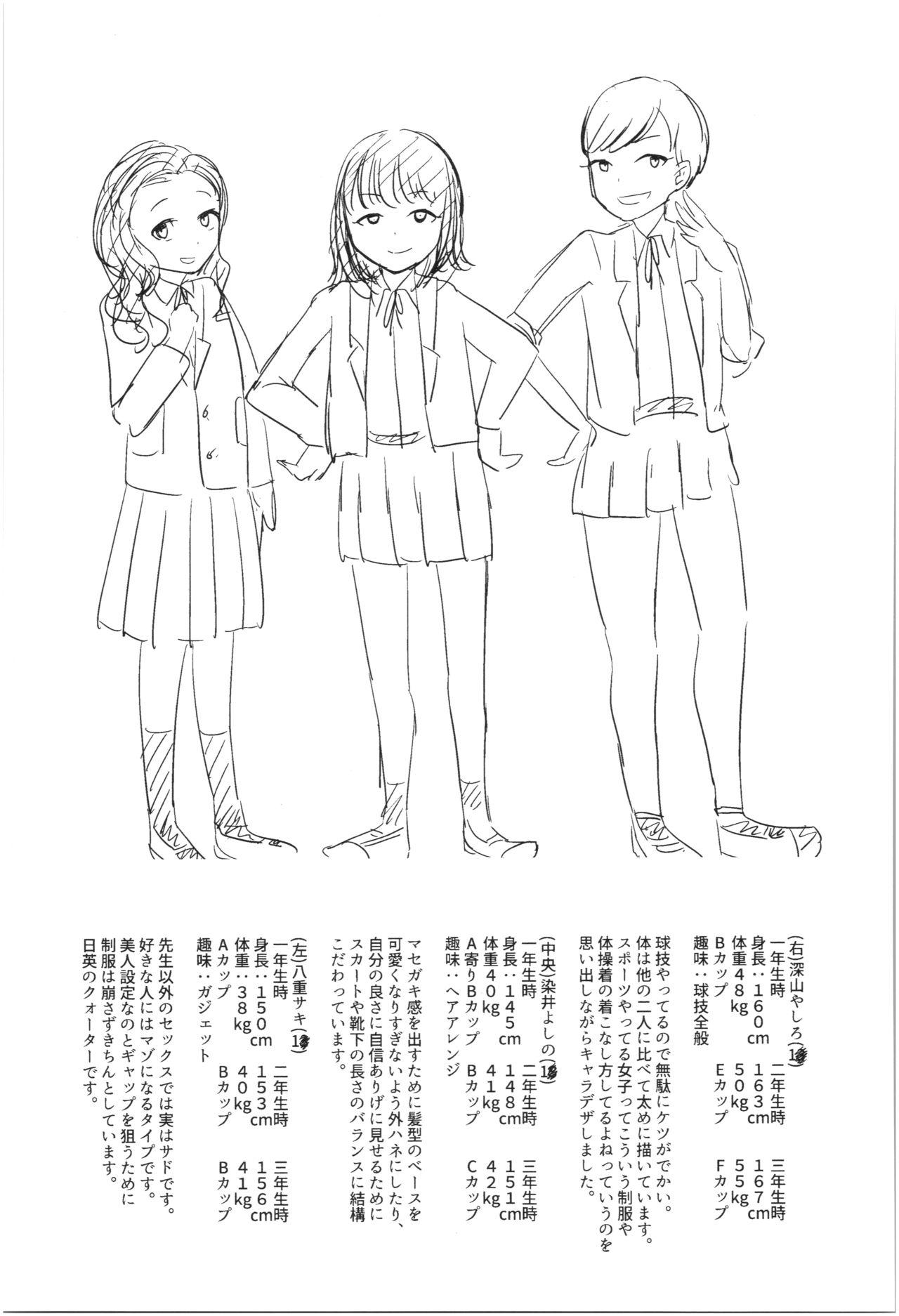 [Aoyama Denchi] Sannenkan no Aoi Haru ~Mesugaki nanka ni Zettai Makenai Sensei~卒業[Chinese]【不可视汉化】 32