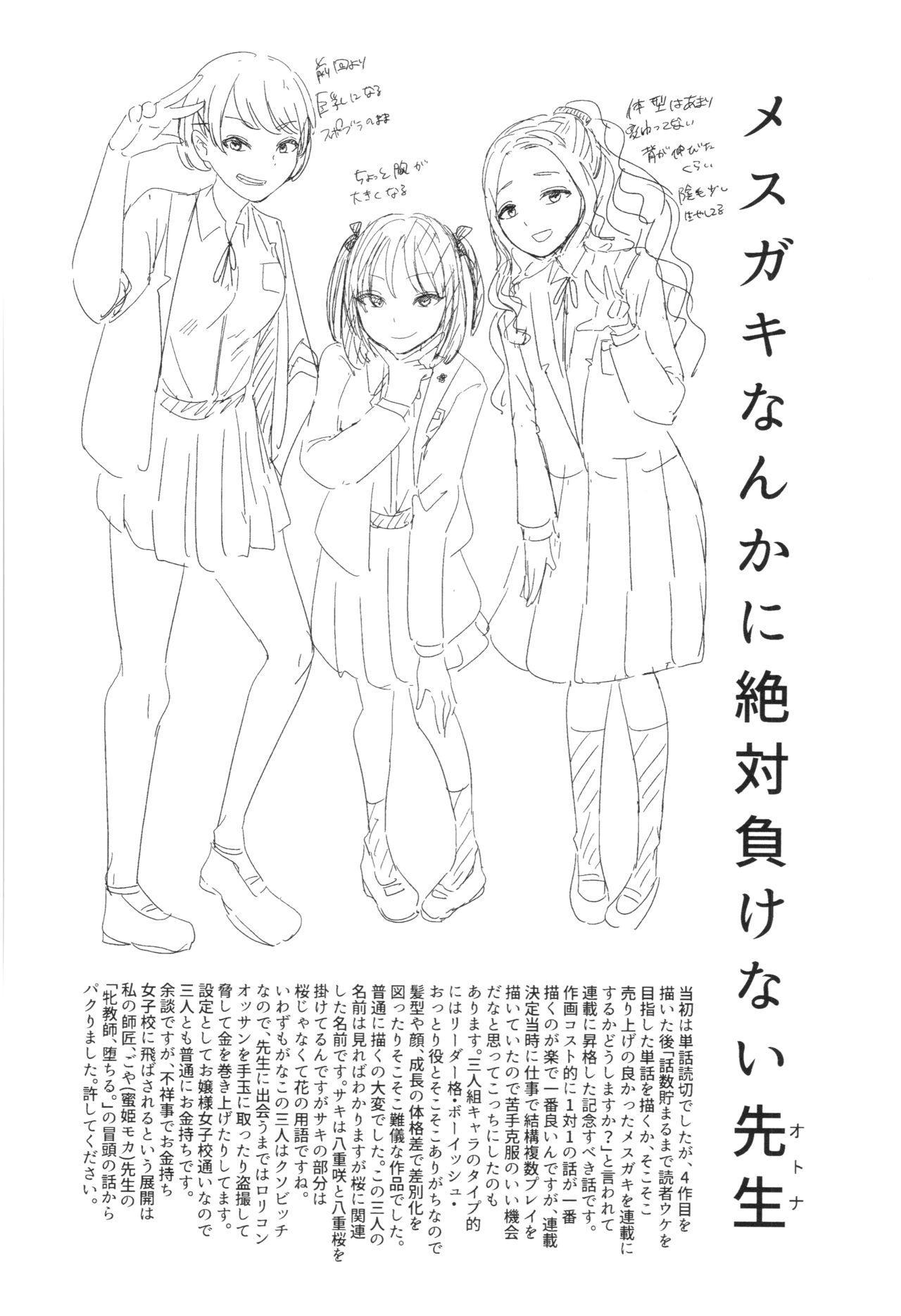 [Aoyama Denchi] Sannenkan no Aoi Haru ~Mesugaki nanka ni Zettai Makenai Sensei~卒業[Chinese]【不可视汉化】 33