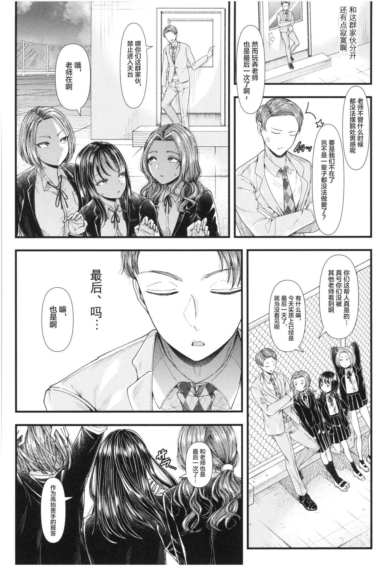 [Aoyama Denchi] Sannenkan no Aoi Haru ~Mesugaki nanka ni Zettai Makenai Sensei~卒業[Chinese]【不可视汉化】 3