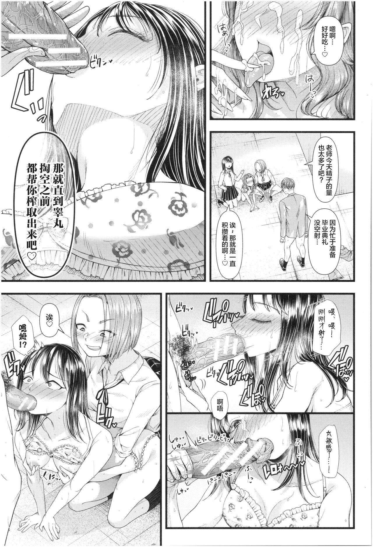 [Aoyama Denchi] Sannenkan no Aoi Haru ~Mesugaki nanka ni Zettai Makenai Sensei~卒業[Chinese]【不可视汉化】 8