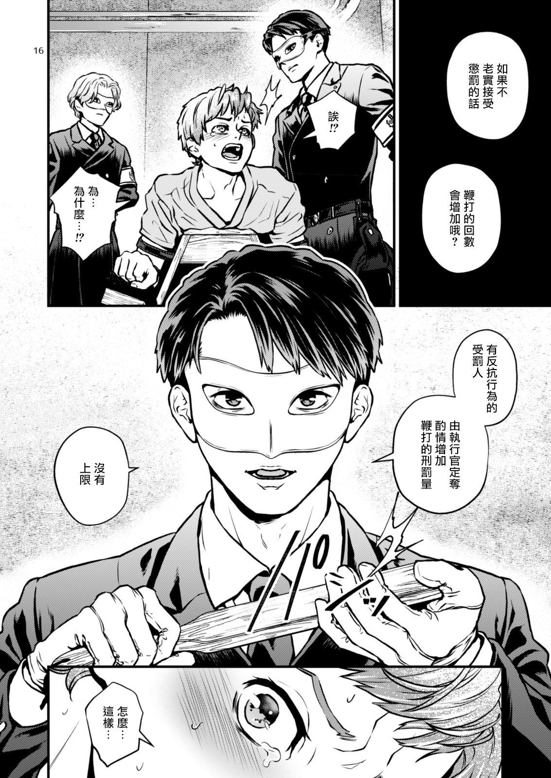 Discipline Spanking~被打屁股赎罪的世界~ Chinese [拾荒者汉化组] 14