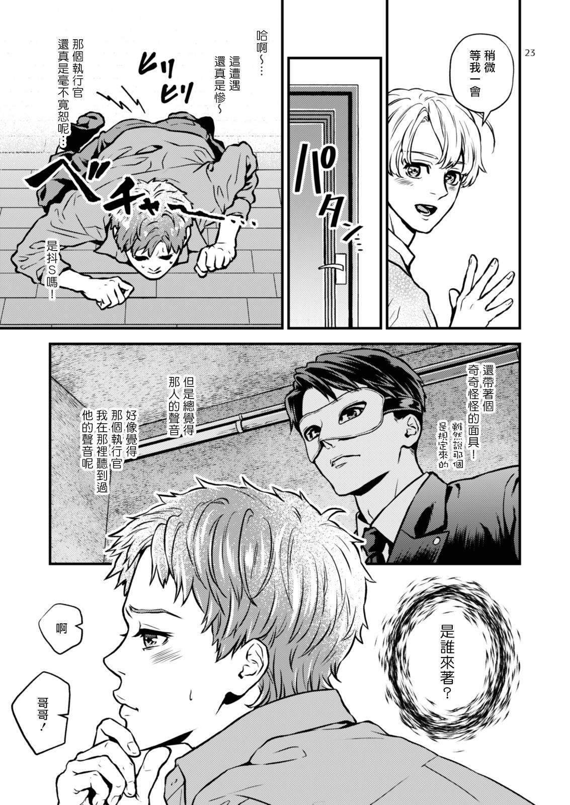 Discipline Spanking~被打屁股赎罪的世界~ Chinese [拾荒者汉化组] 21