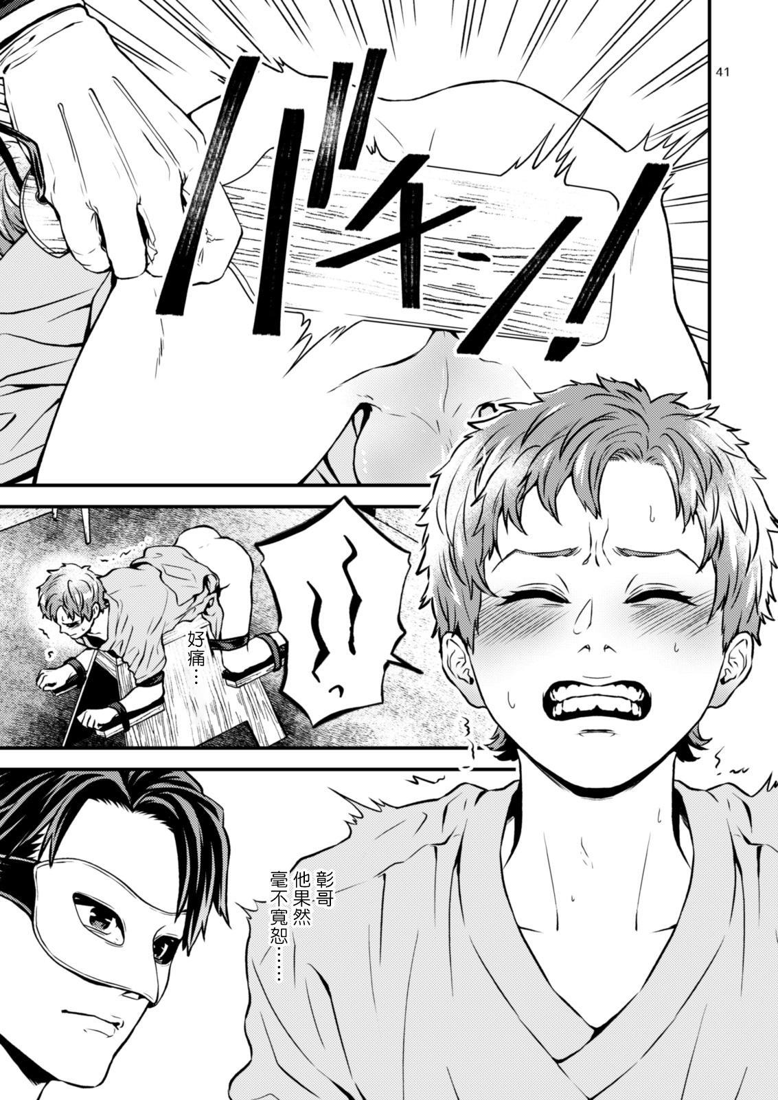 Discipline Spanking~被打屁股赎罪的世界~ Chinese [拾荒者汉化组] 39