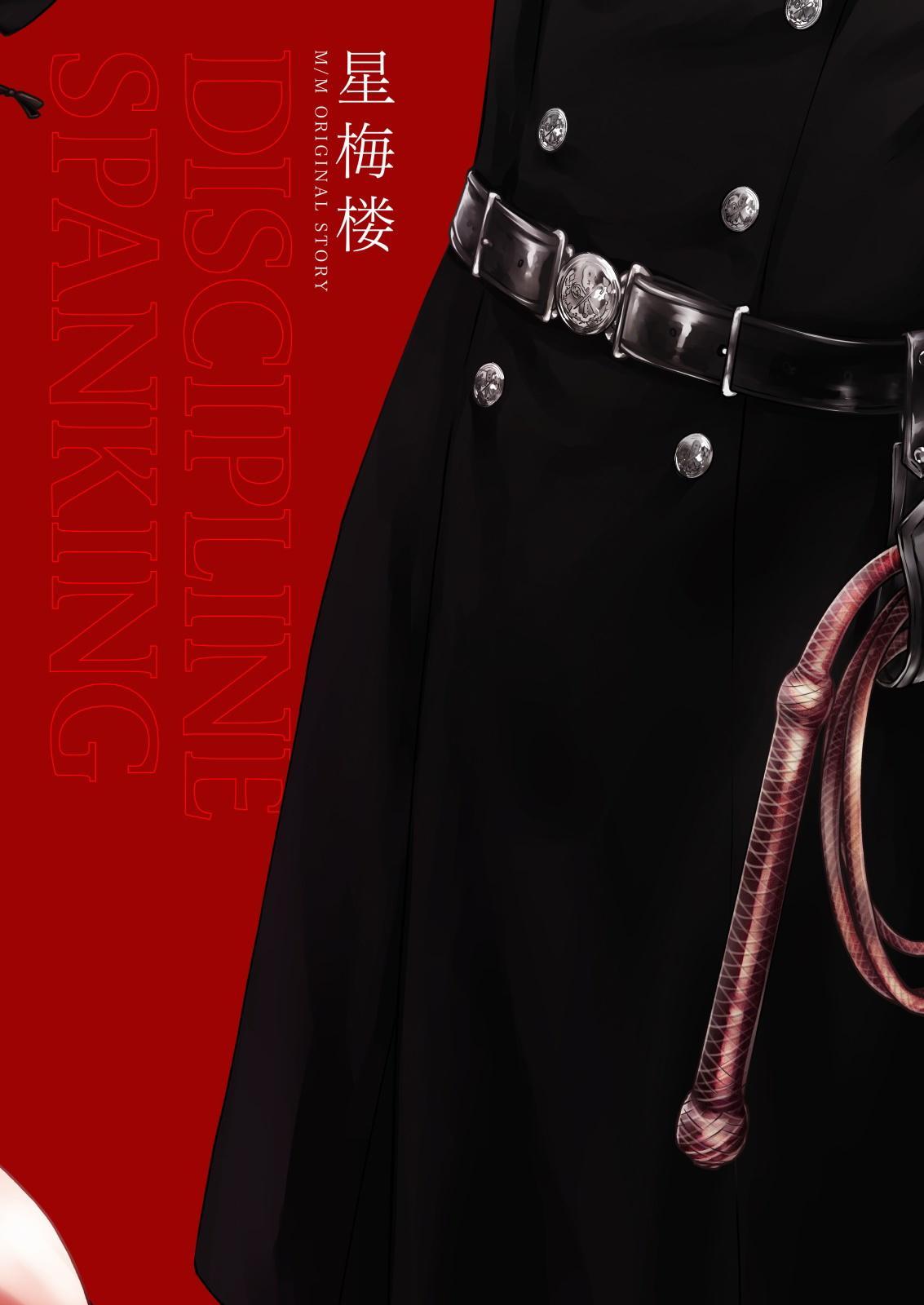 Discipline Spanking~被打屁股赎罪的世界~ Chinese [拾荒者汉化组] 49
