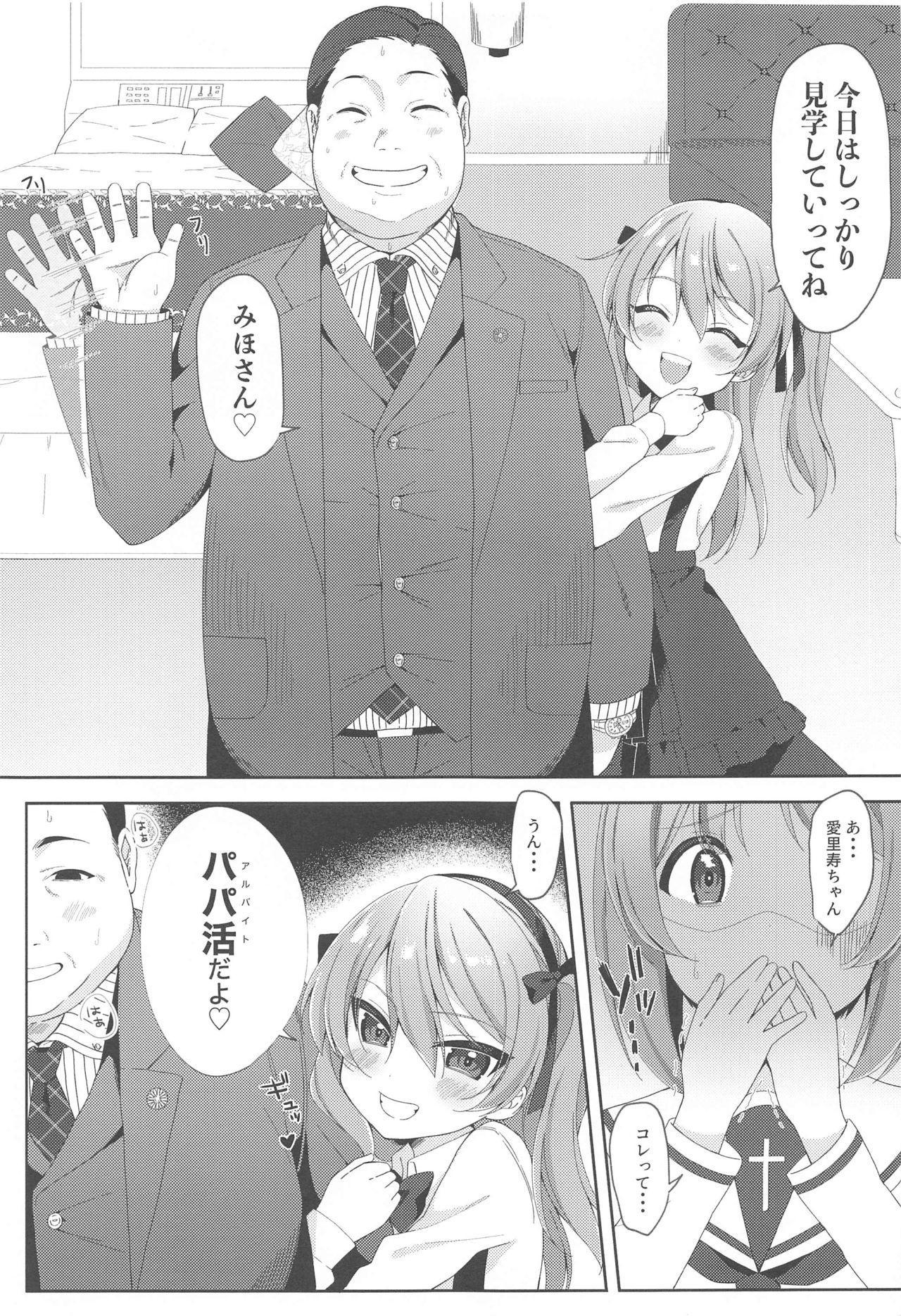 Papakatsu Arisu 3