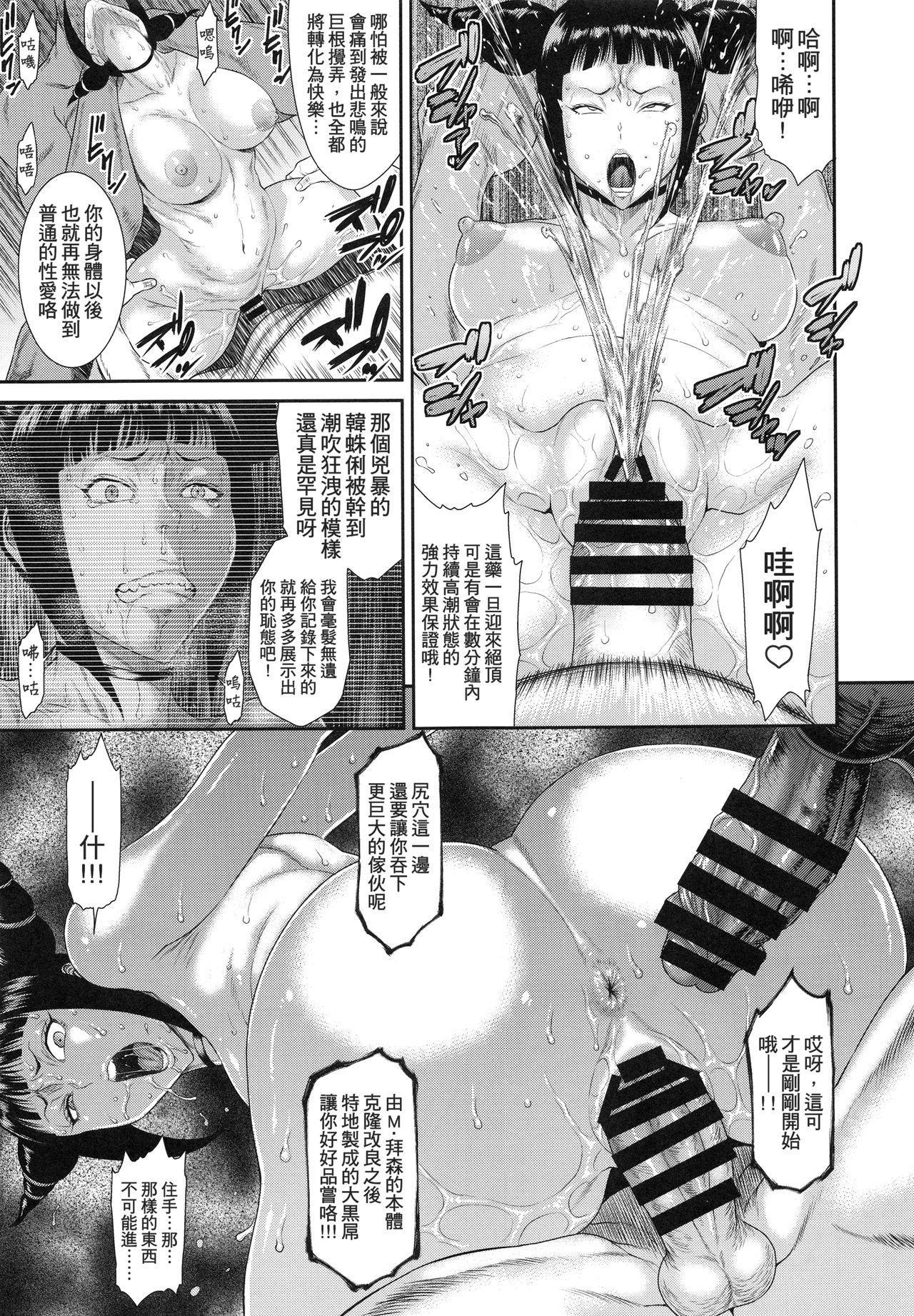 Jaaku - Wicked 12