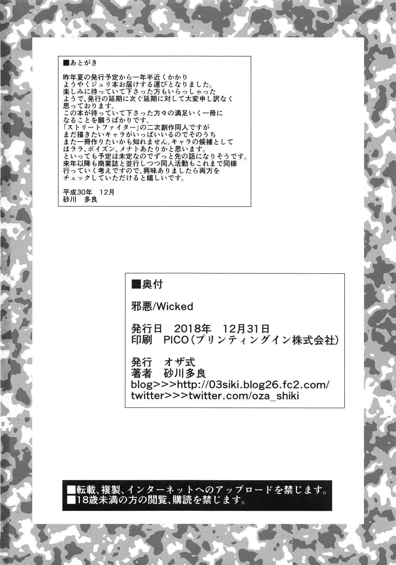 Jaaku - Wicked 25