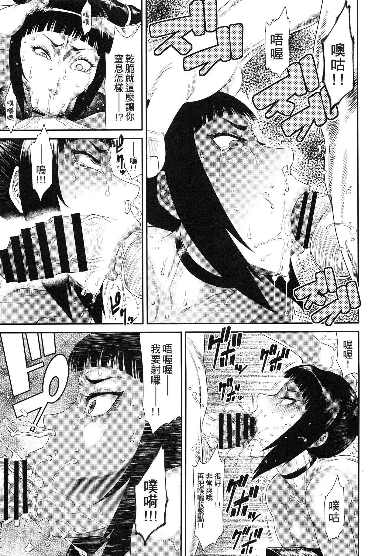 Jaaku - Wicked 6