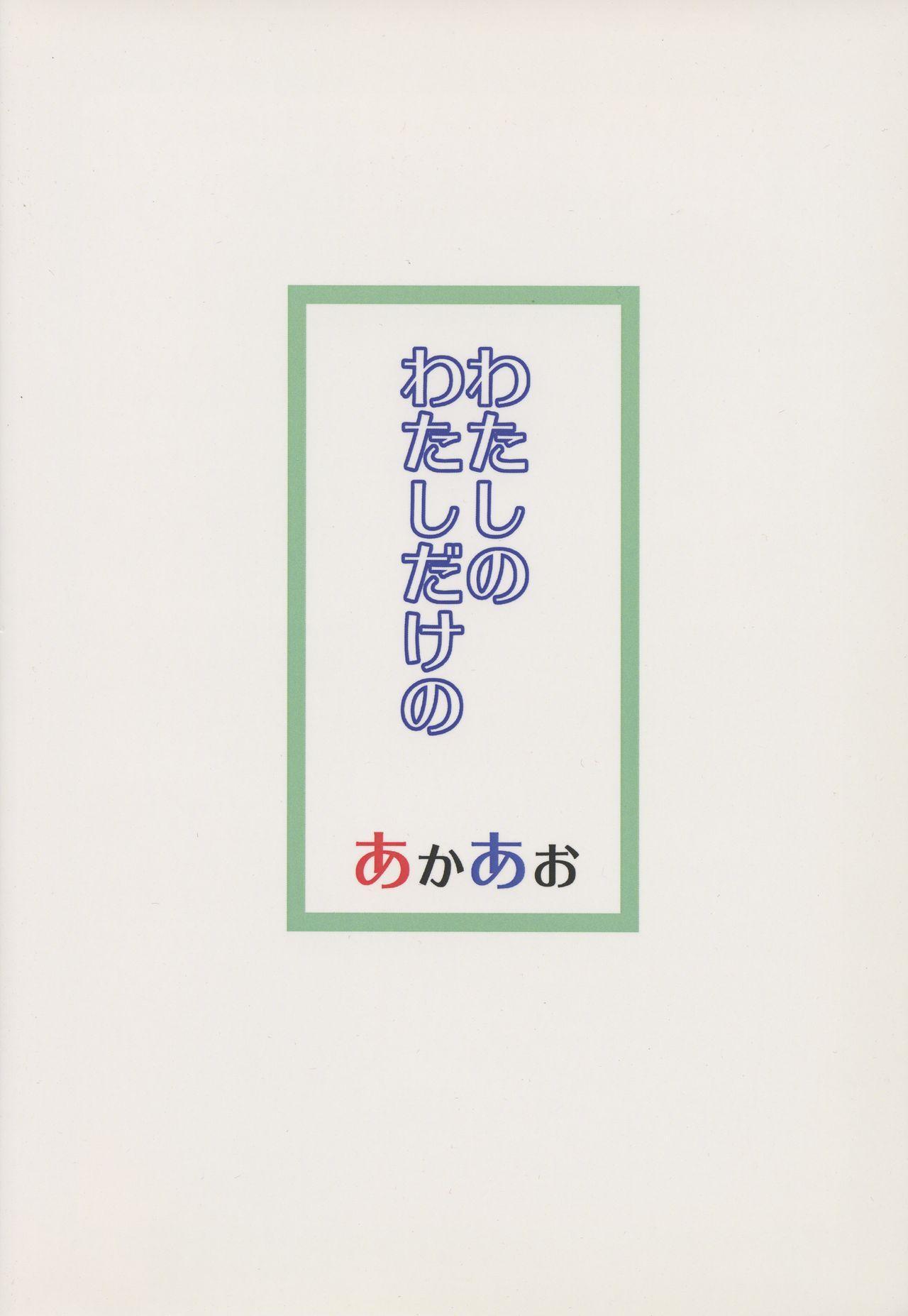 Watashi no Watashi dake no 21