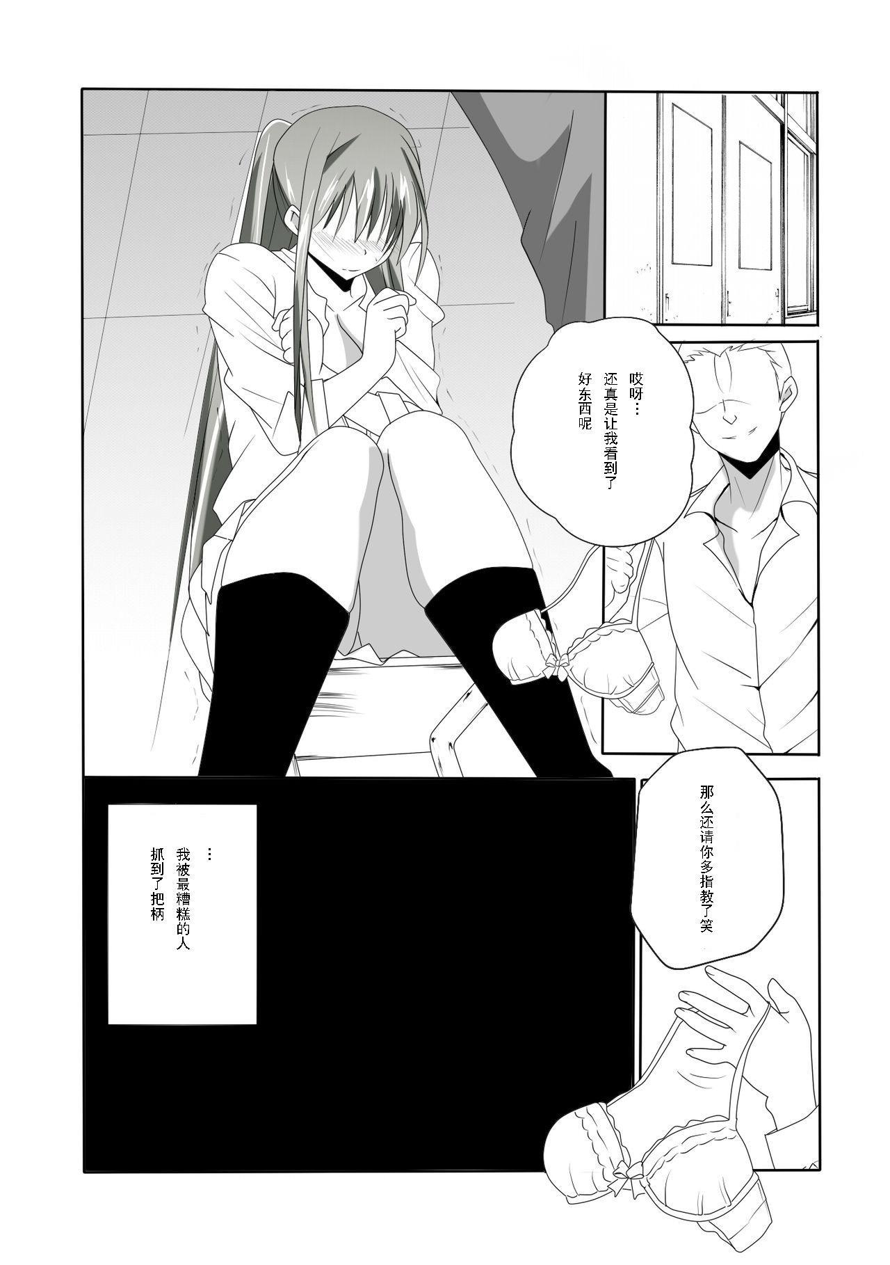 Koibito ga Shiranai Aida ni Netoraremashita 6