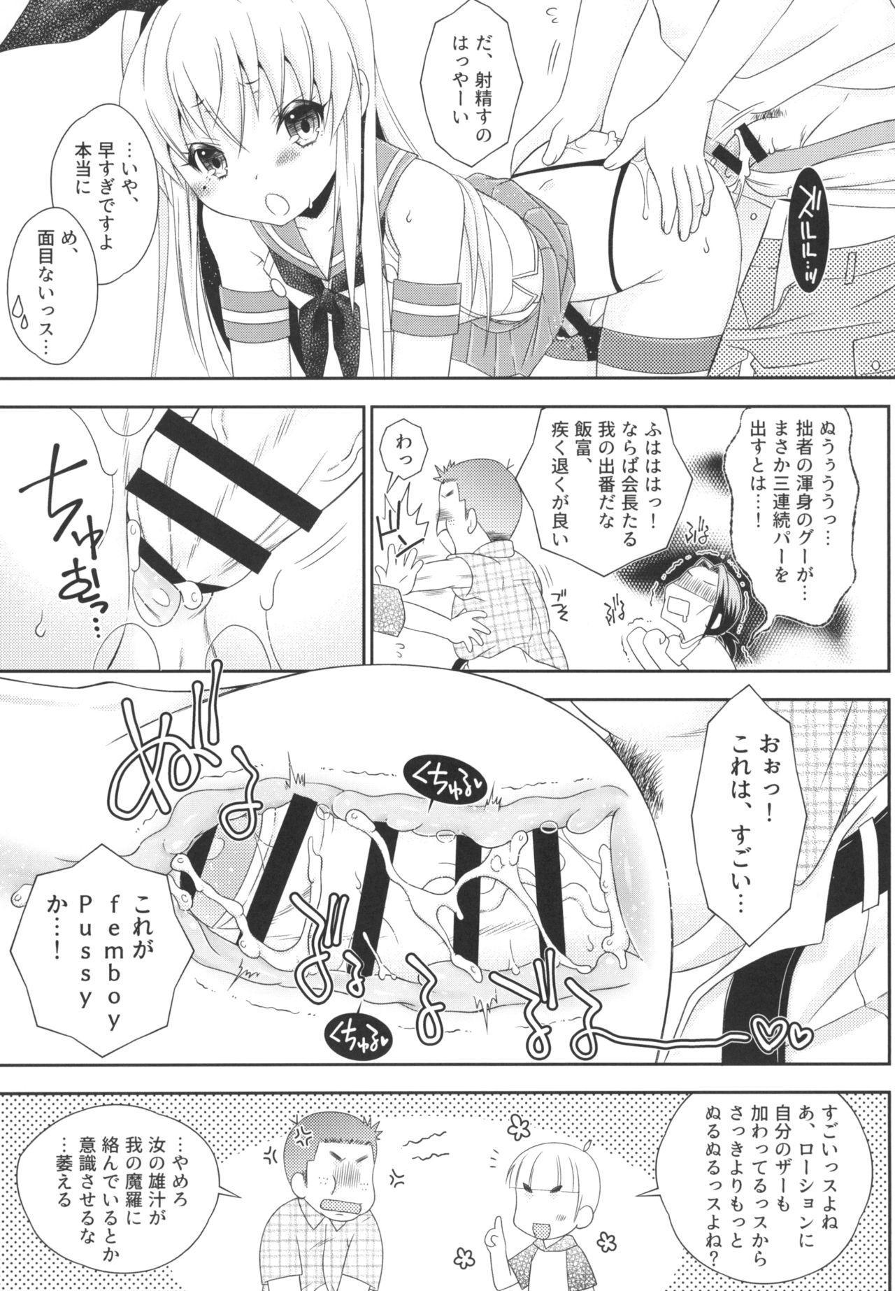 [Mariana Kaikou Kikaku (Mikami Hokuto)] Shimakaze-kun to OtaCir no Mob-tachi (Kantai Collection -KanColle-) [Digital] 20
