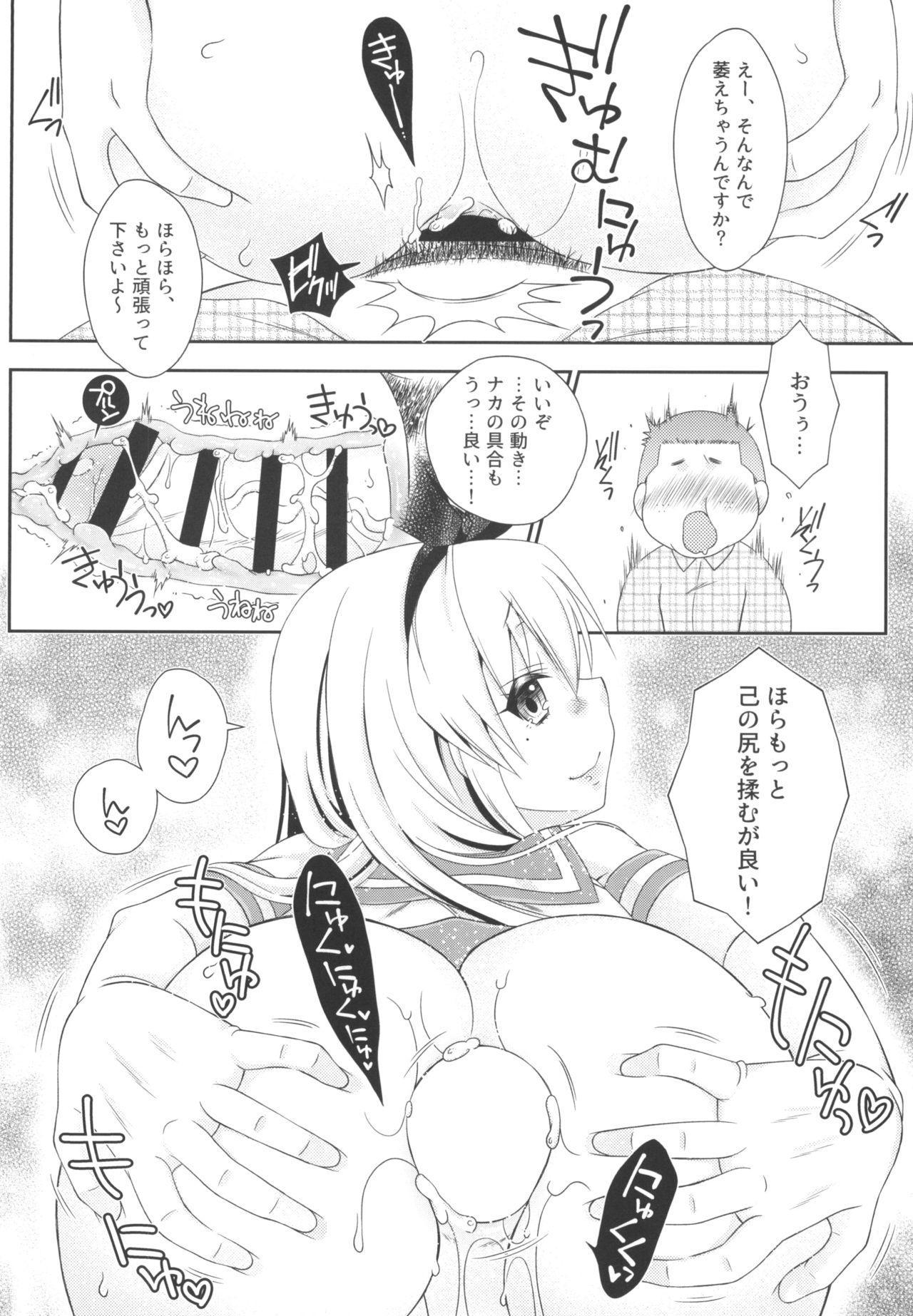 [Mariana Kaikou Kikaku (Mikami Hokuto)] Shimakaze-kun to OtaCir no Mob-tachi (Kantai Collection -KanColle-) [Digital] 21