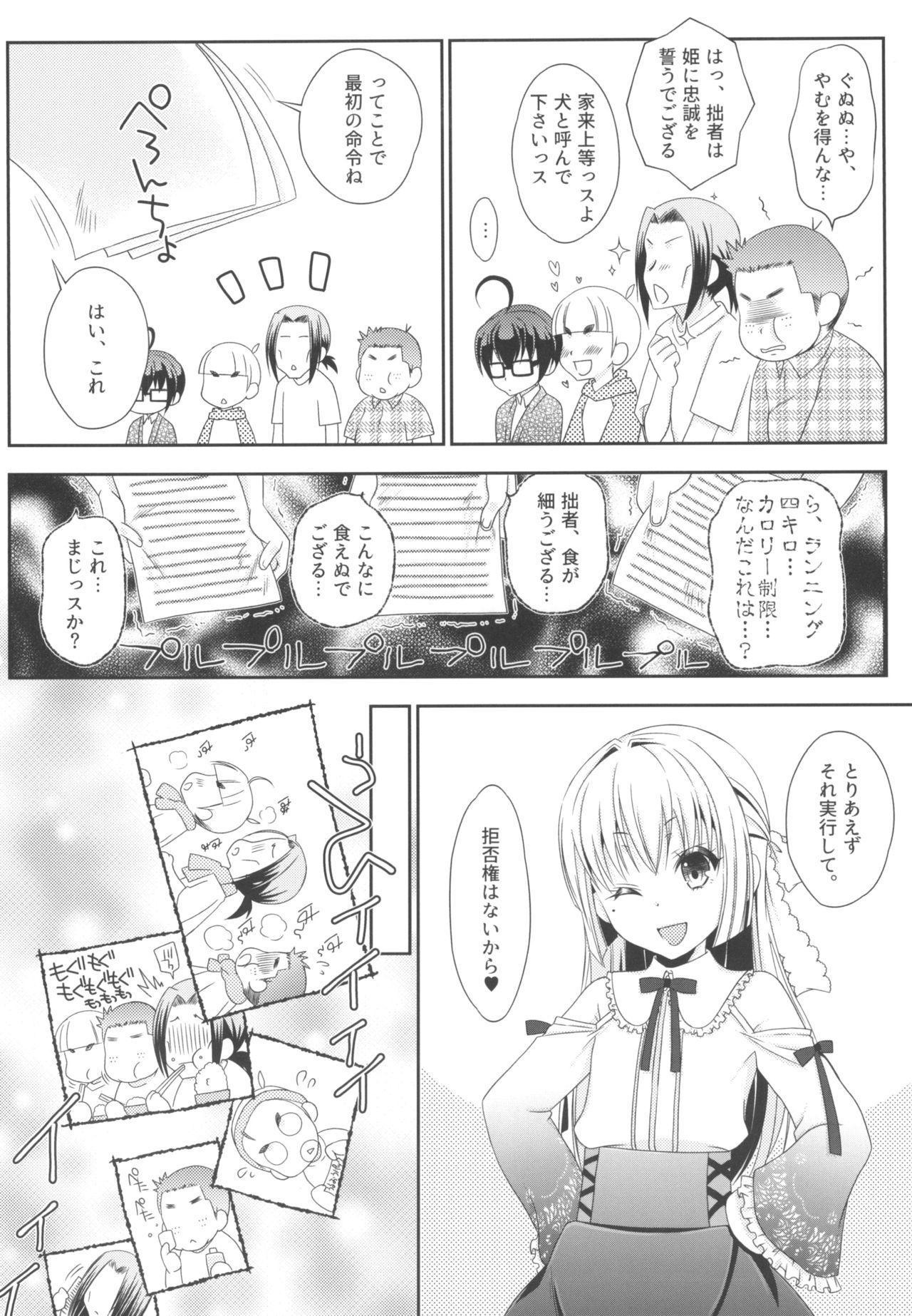 [Mariana Kaikou Kikaku (Mikami Hokuto)] Shimakaze-kun to OtaCir no Mob-tachi (Kantai Collection -KanColle-) [Digital] 45