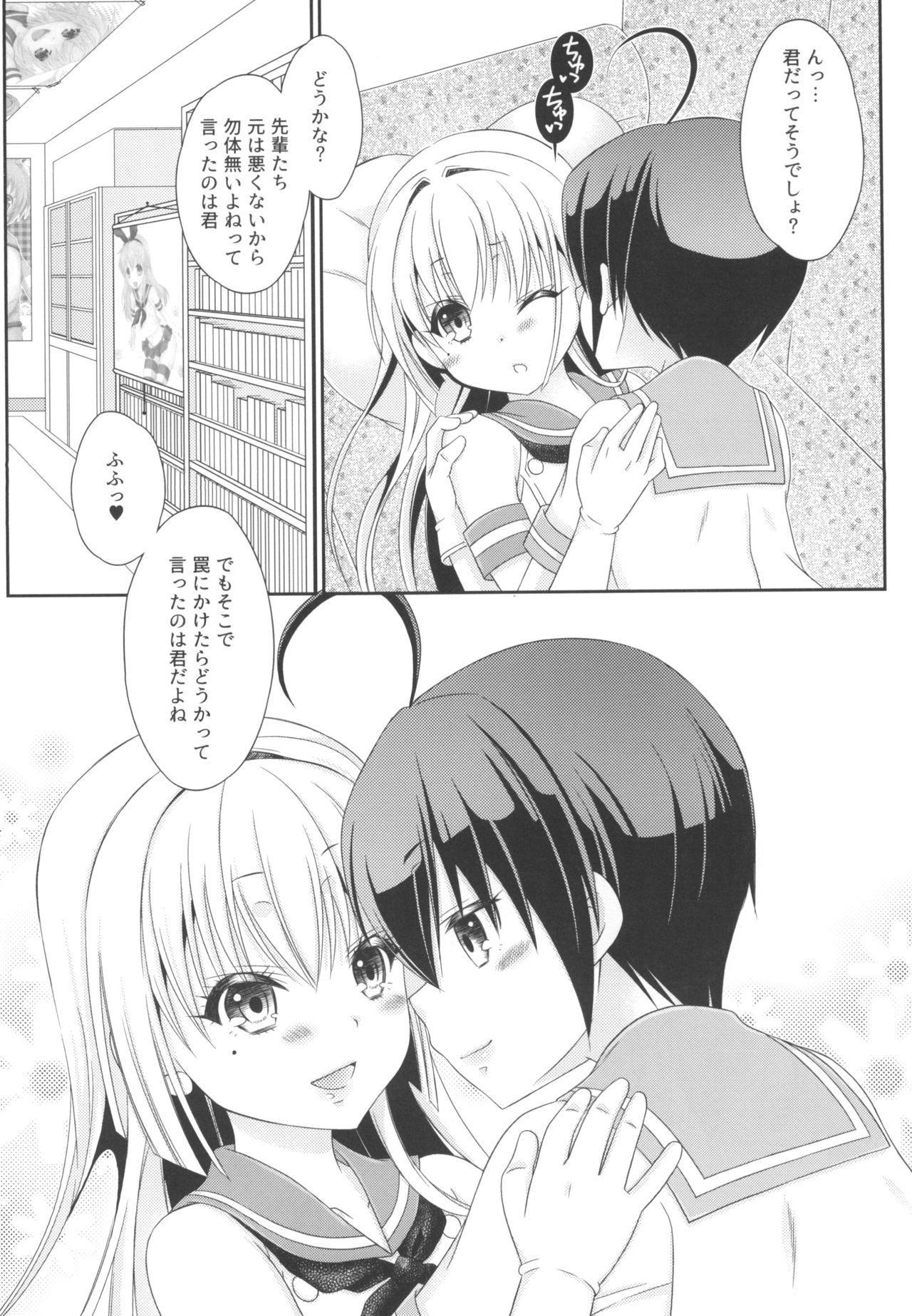 [Mariana Kaikou Kikaku (Mikami Hokuto)] Shimakaze-kun to OtaCir no Mob-tachi (Kantai Collection -KanColle-) [Digital] 51
