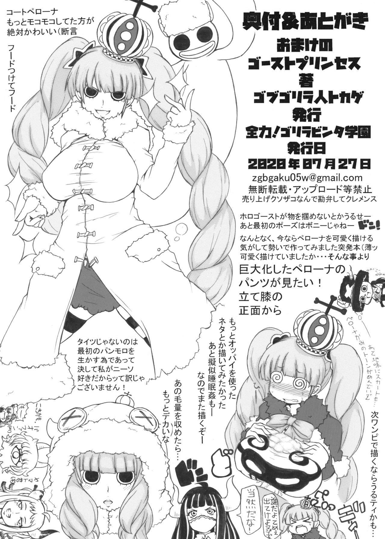 Bonus Ghost Princess 8