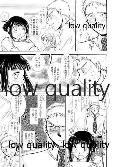 Koko kara Saki wa Otona no Renai 9