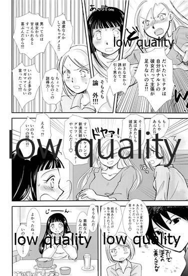 Koko kara Saki wa Otona no Renai 20