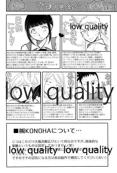 Koko kara Saki wa Otona no Renai 2