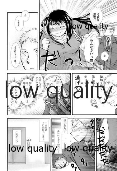 Koko kara Saki wa Otona no Renai 38