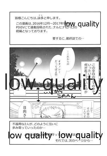 Koko kara Saki wa Otona no Renai 3