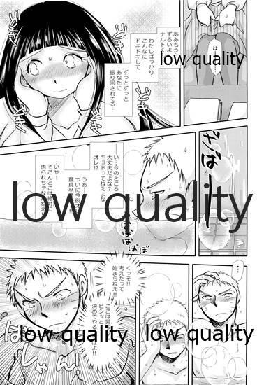 Koko kara Saki wa Otona no Renai 53