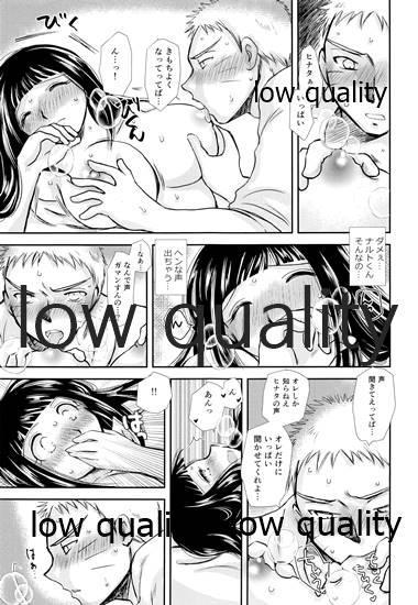 Koko kara Saki wa Otona no Renai 69