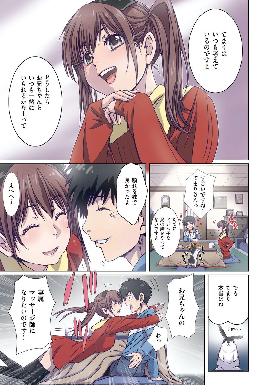 Imōto wa boku no koibito 145