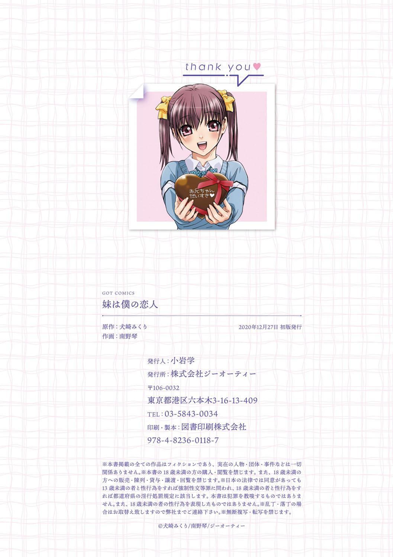 Imōto wa boku no koibito 186