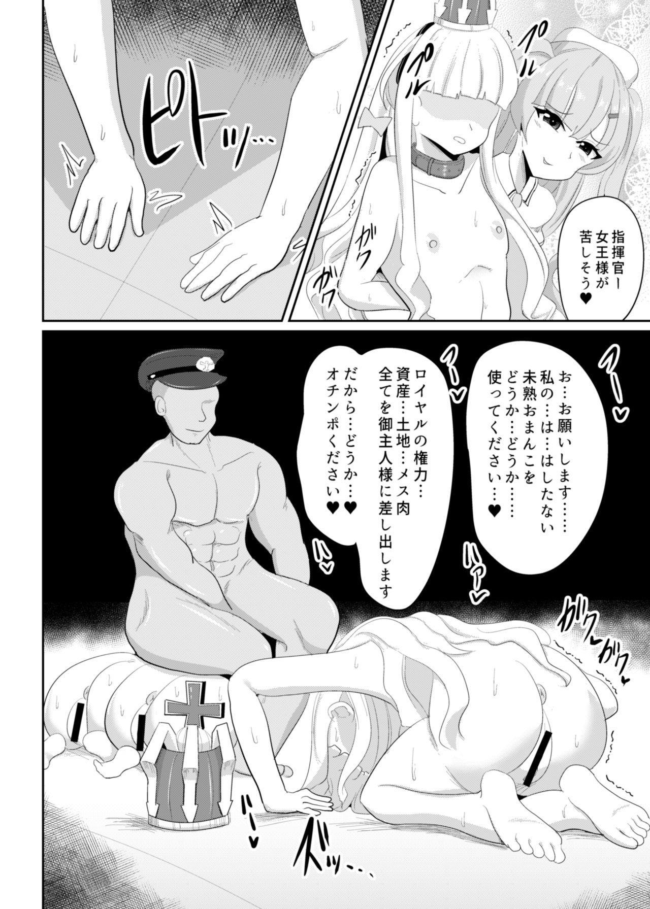 Royal o Shikikan-sama ni Zeenbu Sashiagemasu 12