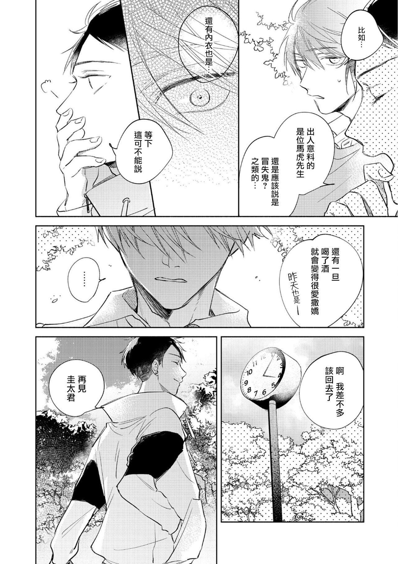 [Arata Licca] Oni Joushi Gokudera-san wa Abakaretai.   魔鬼上司·狱寺先生想暴露 Ch. 1-3 [Chinese] [拾荒者汉化组] [Digital] 99