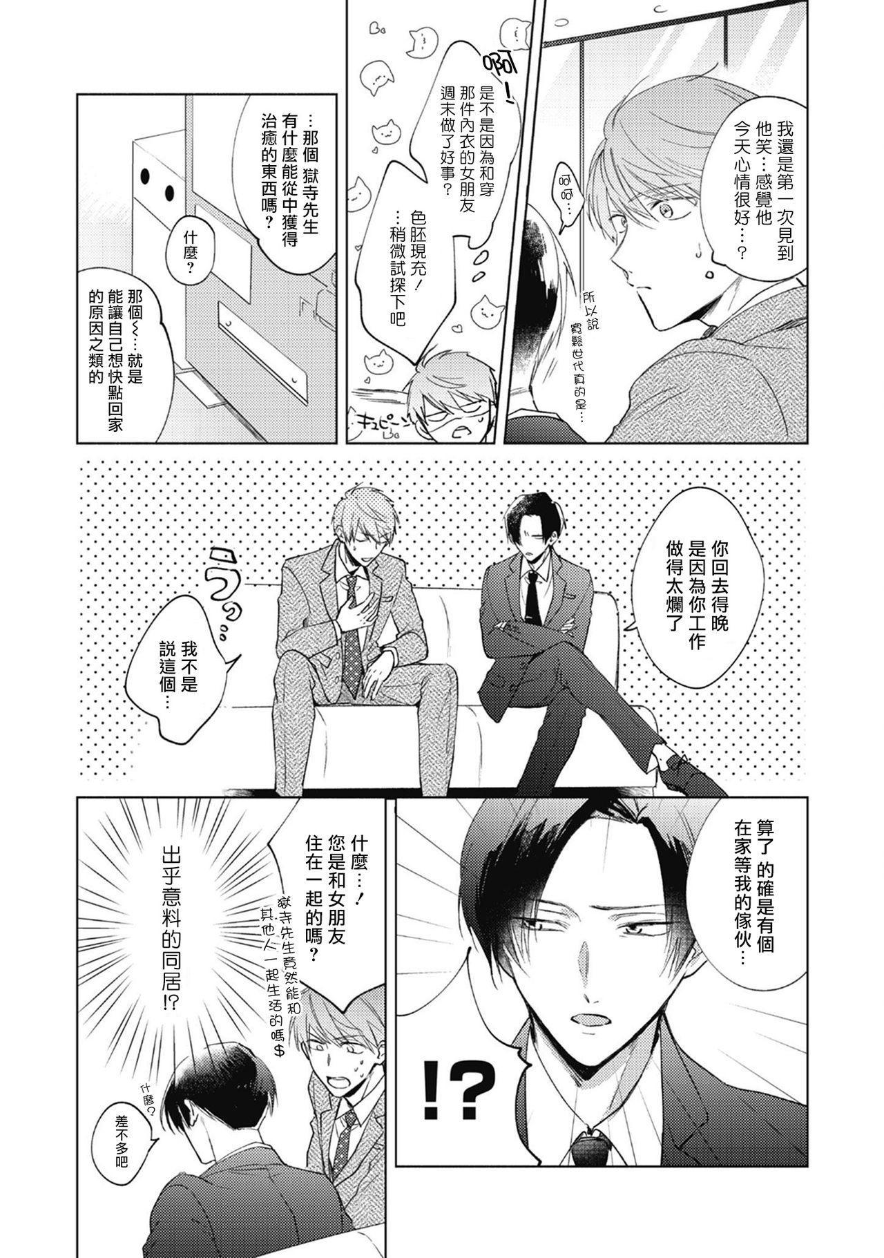 [Arata Licca] Oni Joushi Gokudera-san wa Abakaretai.   魔鬼上司·狱寺先生想暴露 Ch. 1-3 [Chinese] [拾荒者汉化组] [Digital] 11
