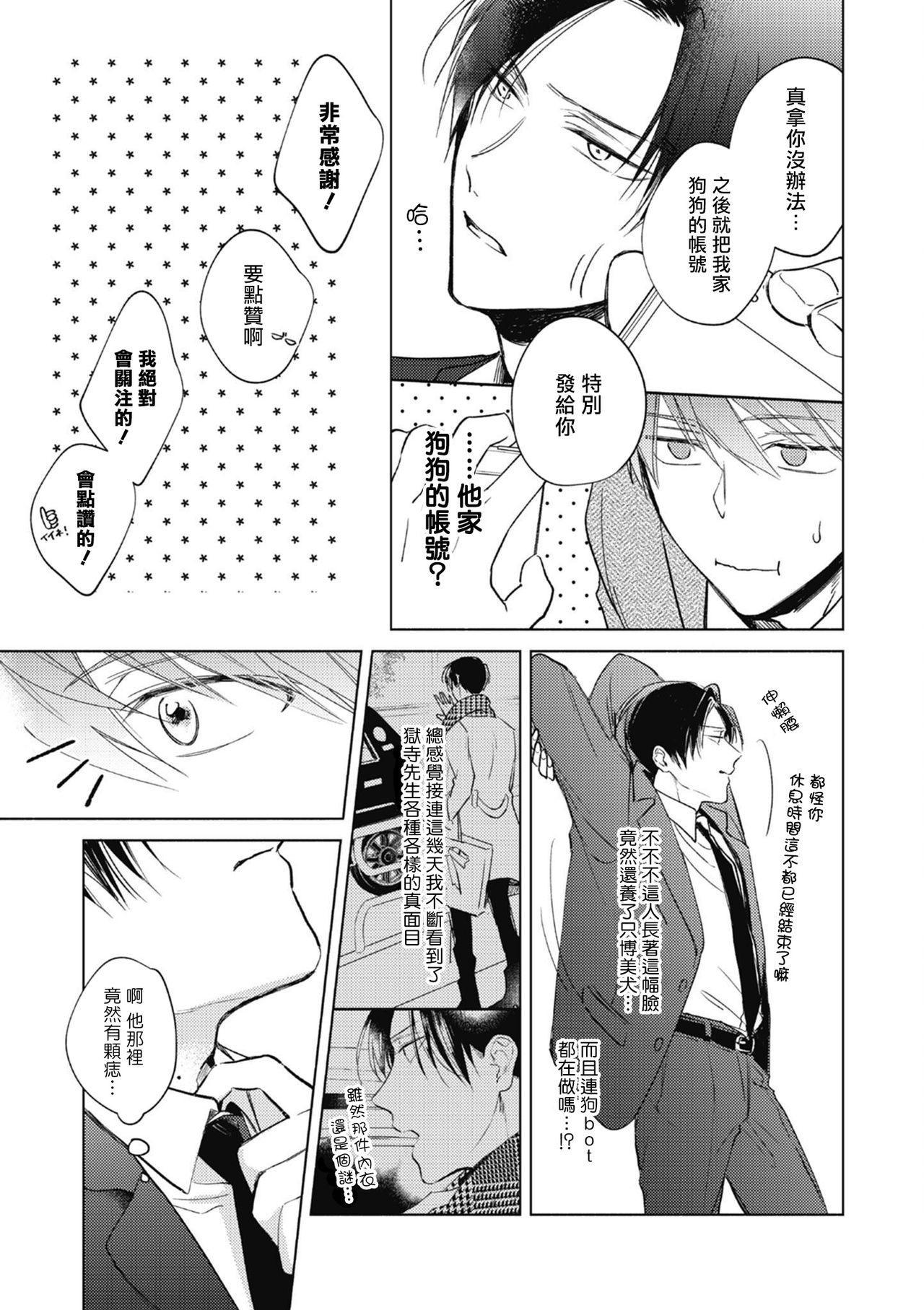 [Arata Licca] Oni Joushi Gokudera-san wa Abakaretai.   魔鬼上司·狱寺先生想暴露 Ch. 1-3 [Chinese] [拾荒者汉化组] [Digital] 13