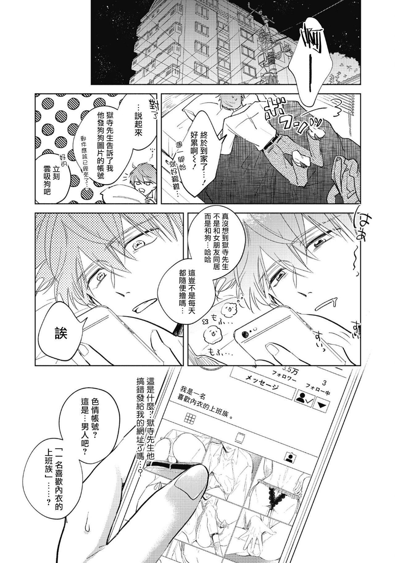 [Arata Licca] Oni Joushi Gokudera-san wa Abakaretai.   魔鬼上司·狱寺先生想暴露 Ch. 1-3 [Chinese] [拾荒者汉化组] [Digital] 15